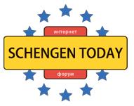 Шенген Сегодня - форум